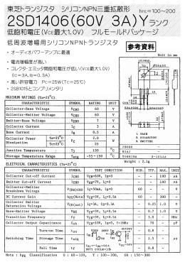 2SD1406(60V 3A)Yランク