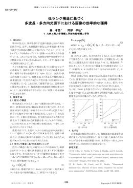 低ランク構造に基づく 多波長・多方向光源下における画像の効率的な獲得