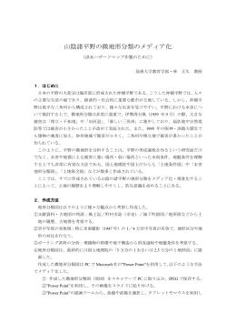 山陰諸平野の微地形分類のメディア化(PDF)