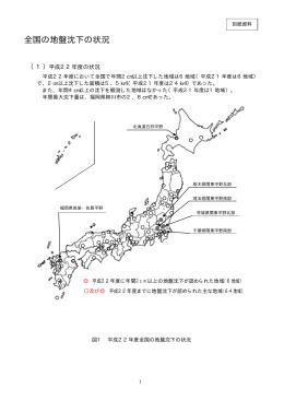 平成22年度 全国の地盤沈下地域の概況(概要版) [PDF 118 KB]