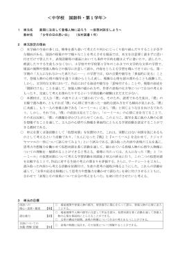 <中学校 国語科・第1学年>