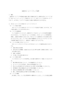 高岡市ホームページリンク基準(PDF:147KB)