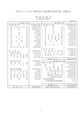 TISソリューションリンク株式会社 第42期(平成25年度) 決算公告