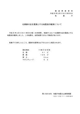 北朝鮮付近を震源とする地震波の観測について [PDF形式: 214KB]