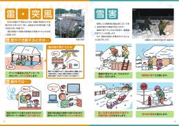 4 雷・突風 (P15)(PDF:856KB)