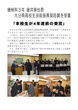 機械科3年 藤井晴也君 大分県高校生技能振興奨励賞を受賞