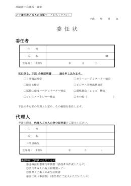 委 任 状 - 高崎商工会議所