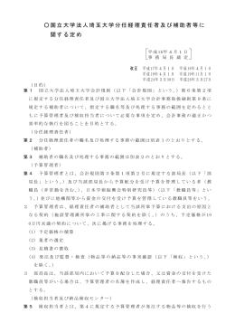 国立大学法人埼玉大学分任経理責任者及び補助者等に 関する定め