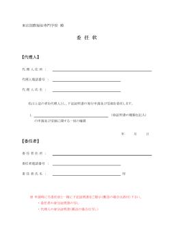 委 任 状 - 東京国際福祉専門学校