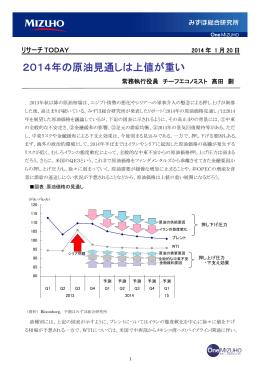 2014年の原油見通しは上値が重い