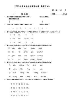 2015年度文学部中国語初級 発音テスト