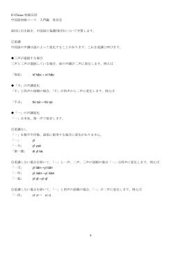 G-China 初級汉语 4 中国語初級コース 入門編 発音② 前回に引き続き