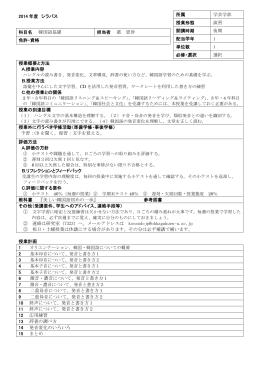2014 年度 シラバス 科目名 韓国語基礎 担当者 都 恩珍 免許・資格 授業