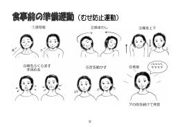 ④頬をふくらます すぼめる ⑤舌を動かす ⑥発音 アの段を続けて発音 ③