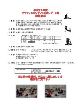 1,趣 旨 柔軟体操を主としたエクササイズをすることにより、骨格を中心と