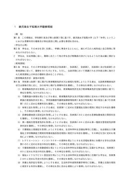 (趣 旨) 第1条 この規程は, 学則第8条及び第条第3項に基づき, 鹿児島