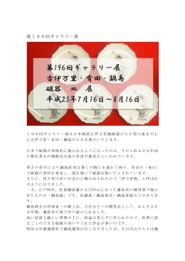 [第196回]古伊万里・有田・鍋島(磁器皿展)(PDFファイル)