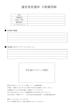 運営委員選挙 立候補用紙
