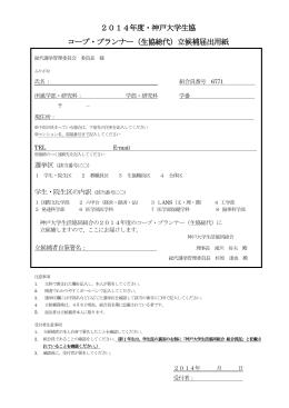 立候補届出用紙 - 神戸大学生活協同組合