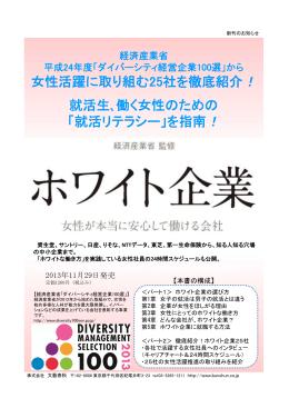 「経済産業省監修 ホワイト企業」チラシ (PDF:349KB)