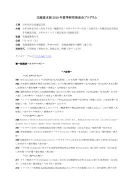 北海道支部 2015 年夏季研究発表会プログラム