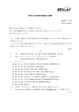 BICSI 日本支部年次総会のご案内