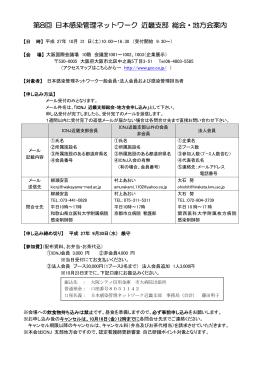 第8回 日本感染管理ネットワーク 近畿支部 総会・地方会案内