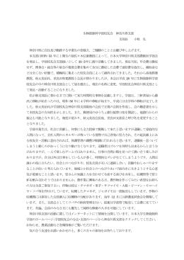 生物資源科学部校友会 神奈川県支部 支部長 小牧 弘