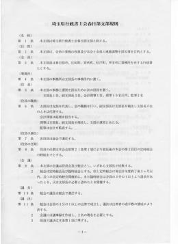 第 ー 条 本支部は埼玉県行政書士会春日部支部と称する