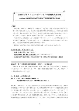 国際ビジネスコミュニケーション学会関東支部会報