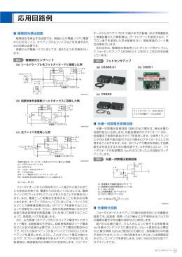 Siフォトダイオード/応用回路例