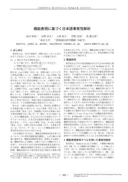 機能表現に基づく日本語事実性解析