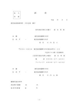 【参考書式例12】(離婚訴状) - 薩摩川内の弁護士 清水法律事務所
