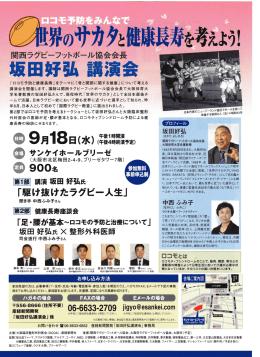 関西ラダビーフットボール協会会