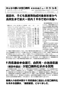 9 月県議会本会議で、自民党・小池清県議 (飯田市選出)が窓口無料化