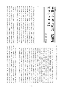 米山リサ著『広島 記憶の ポリティクス』
