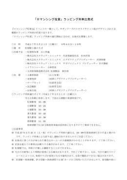 「ロマンシング佐賀」ラッピング列車出発式