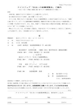 記 AM7:30 集合 金島建設  集合(7:40 出発) ↓ 東京消防庁 本所防災