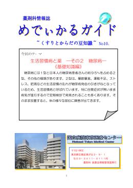 生活習慣病と薬 ―その2 糖尿病― 《基礎知識編》 No10.