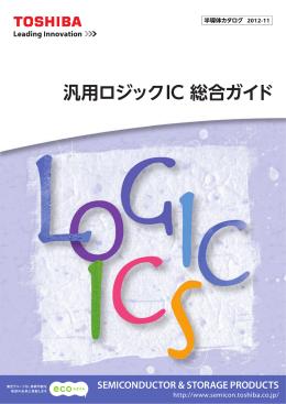 汎用ロジックIC 総合ガイド