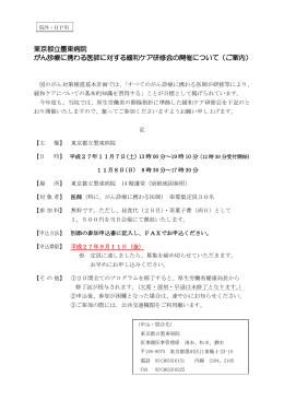 東京都立墨東病院 がん診療に携わる医師に対する緩和ケア研修会の