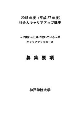 募集要項(pdf形式)