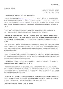 2015 年 5 月 1 日 日本衛生学会 会員各位 社会医学系専門医担当理事