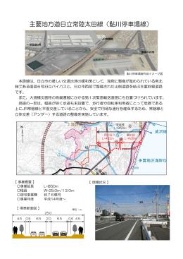 主要地方道日立常陸太田線(鮎川停車場線)