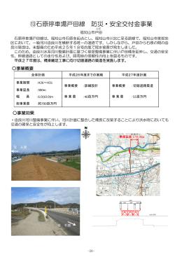 石原停車場戸田線 防災・安全交付金事業(福知山市戸田)(PDF:322KB