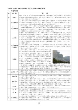 【資料】用語と気象庁が発表する火山に関する情報の解説 1.用語の解説