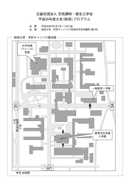公益社団法人 空気調和・衛生工学会 平成26年度大会(秋田)プログラム