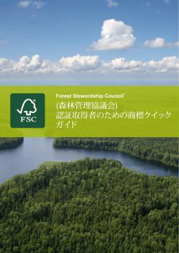 認証取得者のための商標クイック ガイド - FSC