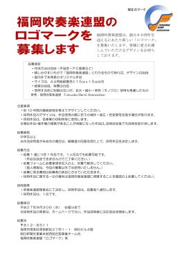 福岡吹奏楽連盟は,創立60周年を 迎えるにあたり新しい「ロゴマーク」 を