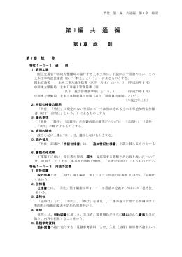 第1編 共 通 編 - 国土交通省中部地方整備局